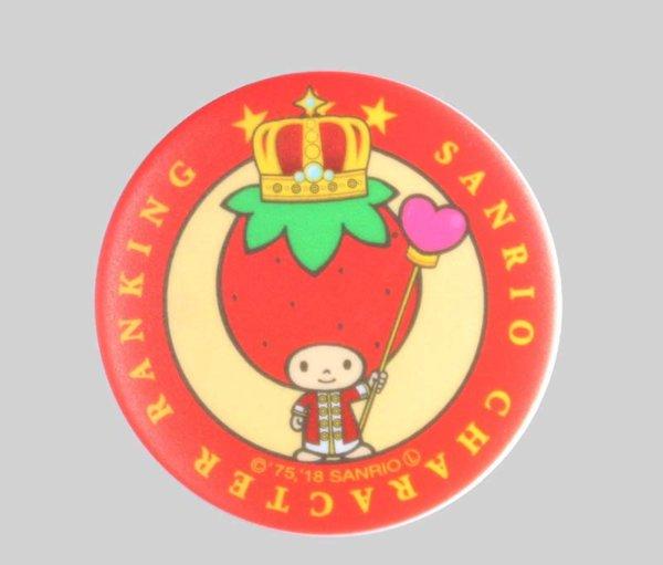 いちごの王さま