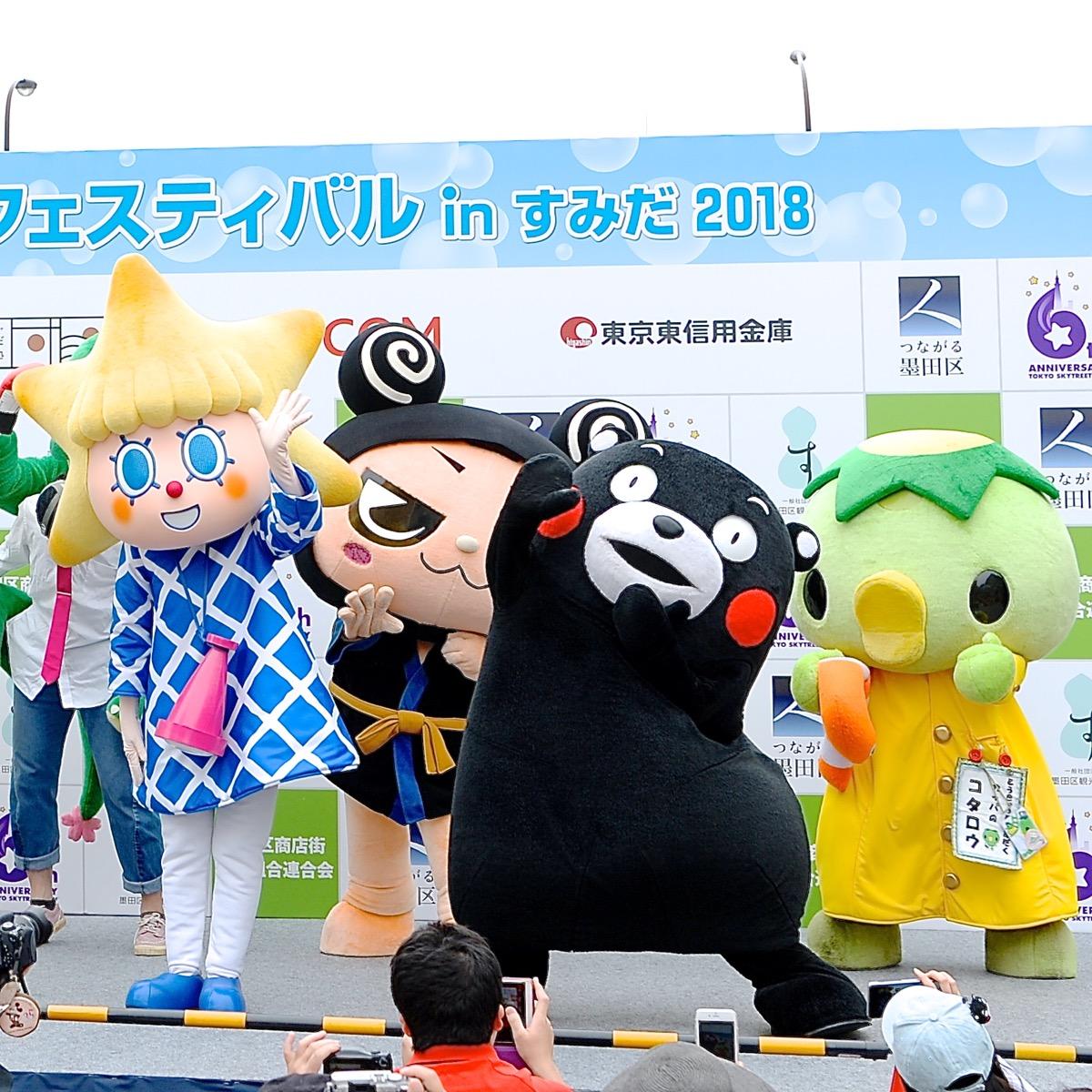 ご当地キャラクターフェスティバル in すみだ 2018 集合