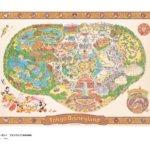 東京ディズニーランド ファンマップ(最終印刷版)