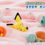 ポケットモンスター すやすや☆オン・ザ・ケーブル vol.2