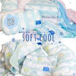 SOFT COOL(ソフトクール)