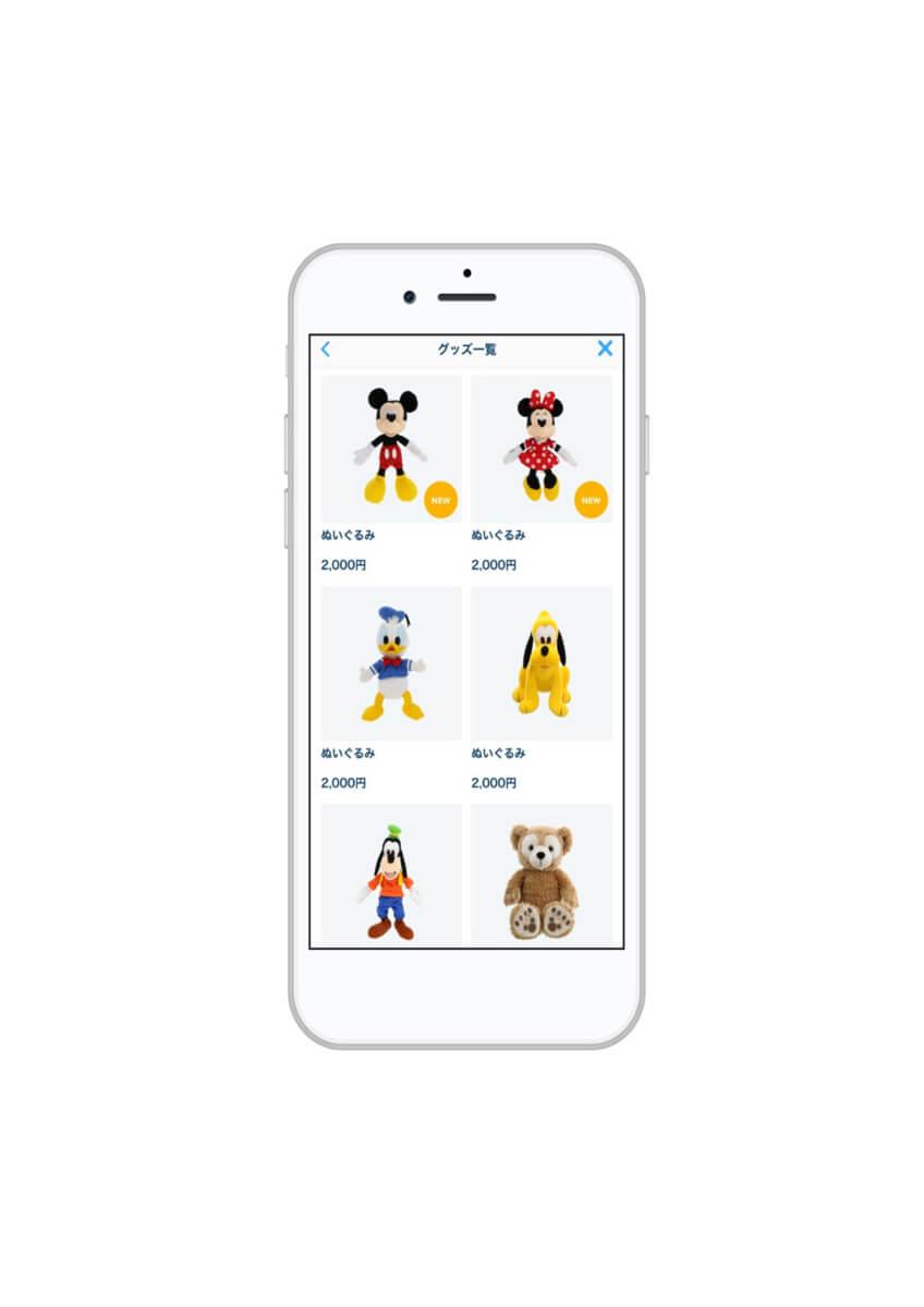 東京ディズニーリゾートショッピング(※) | グッズ検索・購入、デジタル