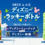 『爽健美茶&綾鷹 <ディズニー>ラッキーボトル』 キャンペーン概要