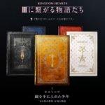 スクウェア・エニックス「キングダム ハーツ」Ⅲに繋がる物語たち