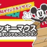 郵便局限定「オリジナル ディズニーグッズ」