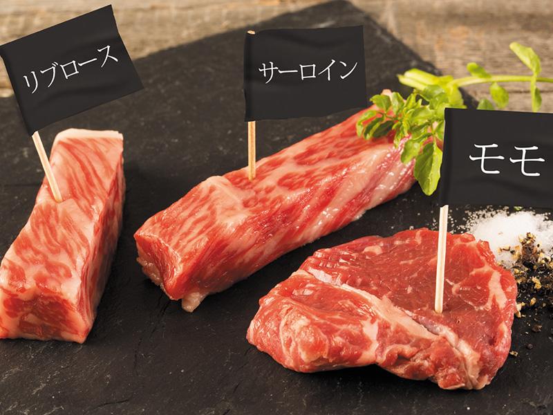 近江牛ステーキ3種食べ比べ