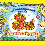 3rd Anniversary フェア