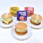 マクドナルド「ご当地グルメバーガー」3種