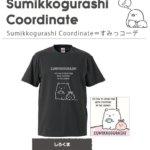 すみっコぐらしTシャツ(すみっコーデ)