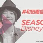 #和田唱自由研究「SEASON2 ディズニーランド」