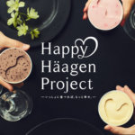 ハーゲンダッツ「Happy Häagen Project」