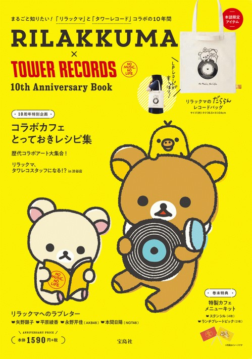 RILAKKUMA×TOWER RECORDS