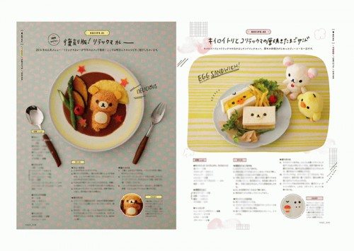 RILAKKUMA×TOWER RECORDS2