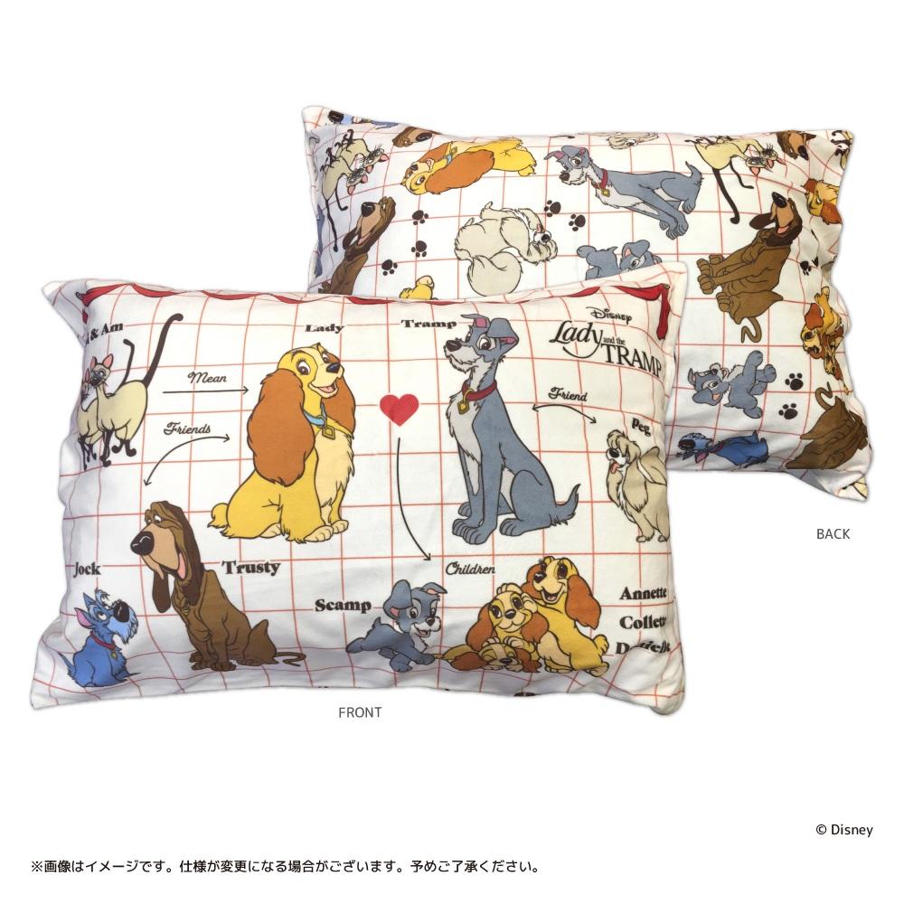 『わんわん物語』枕カバー
