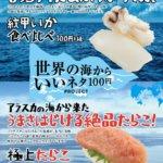 世界の海からいいネタ100円PROJECTアイキャッチ