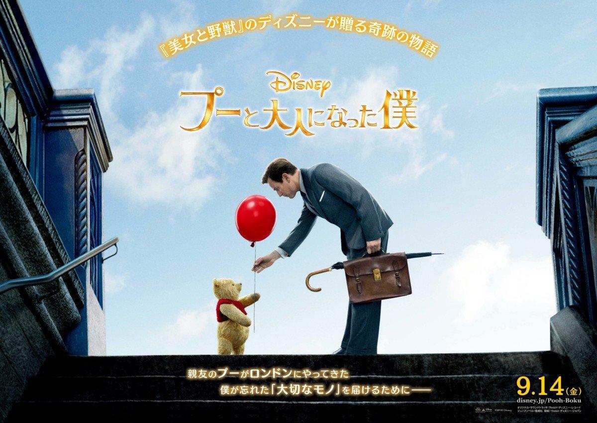 ディズニー映画最新作『プーと大人になった僕』