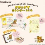 リラックマ カレンダー 2019
