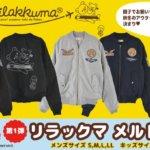 リラックマ MA-1ジャケット