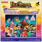 Dream Autumnキャンペーン