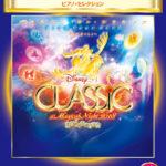 公式楽譜集「ディズニー・オン・クラシック ~まほうの夜の音楽会2018 ピアノ・セレクション」アイキャッチ
