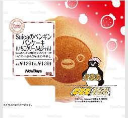 Panest Suica のペンギンパンケーキ(いちごクリーム&ジャム)