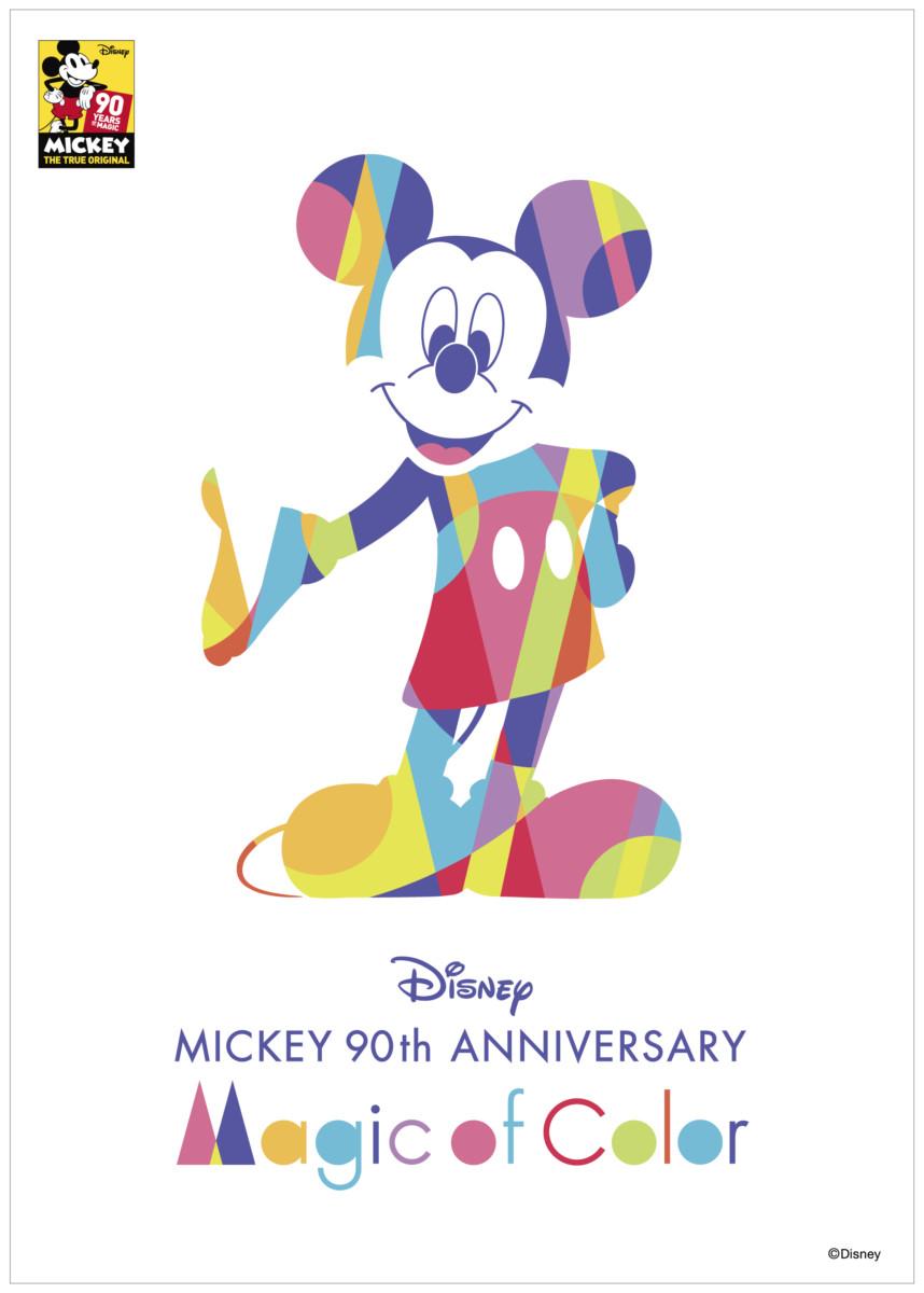 ポップアップショップも巡回!ディズニー ミッキー90 周年 マジック オブ
