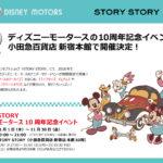 STORY STORY トミカ「ディズニーモータース10周年記念イベント」