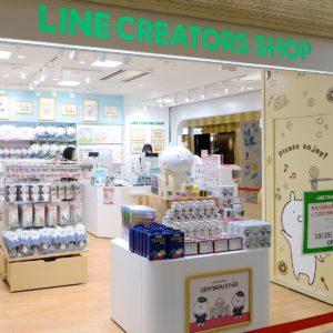 東京駅一番街 東京キャラクターストリート「LINE CREATORS SHOP」