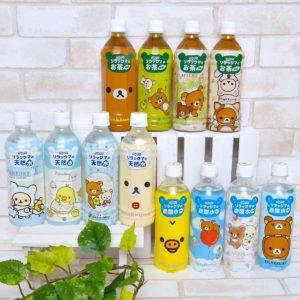ダイドードリンコ「リラックマのお茶(緑茶)」「リラックマの天然水」「リラックマの炭酸水(無糖)」集合
