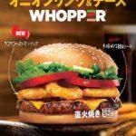 バーガーキングオニオンリング&チーズWHOPPER