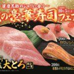 くら寿司「秋の豪華寿司フェア」アイキャッチ