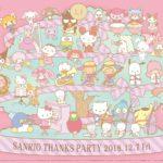 サンリオピューロランド、ハーモニーランド「SANRIO THANKS PARTY 2018」1