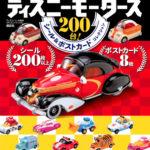 ディズニーモータース 200台! シール&ポストカードコレクション