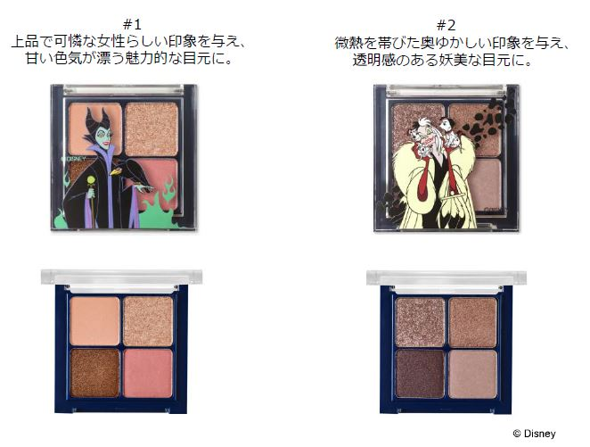 Blend For Eyes『ブレンド フォー アイズ』