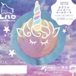 Uchi Café プレミアムカラフルユニコーンロールケーキアイキャッチ