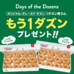 クリスピー・クリーム・ドーナツ「Days of the Dozens」