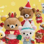 リラックマのハピネスクリスマス