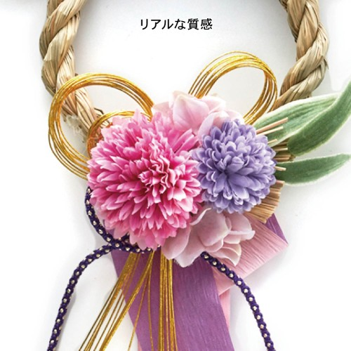 しめ縄飾り 素材アップ2