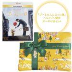 『プーと大人になった僕』(ブルー・レイ+DVD)ベルメゾン限定ポーチ付きセット