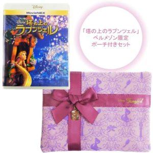 『塔の上のラプンツェル』(ブルー・レイ+DVD)ベルメゾン限定ポーチ付きセット