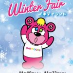 avemocos Winter Fair at キデイランド
