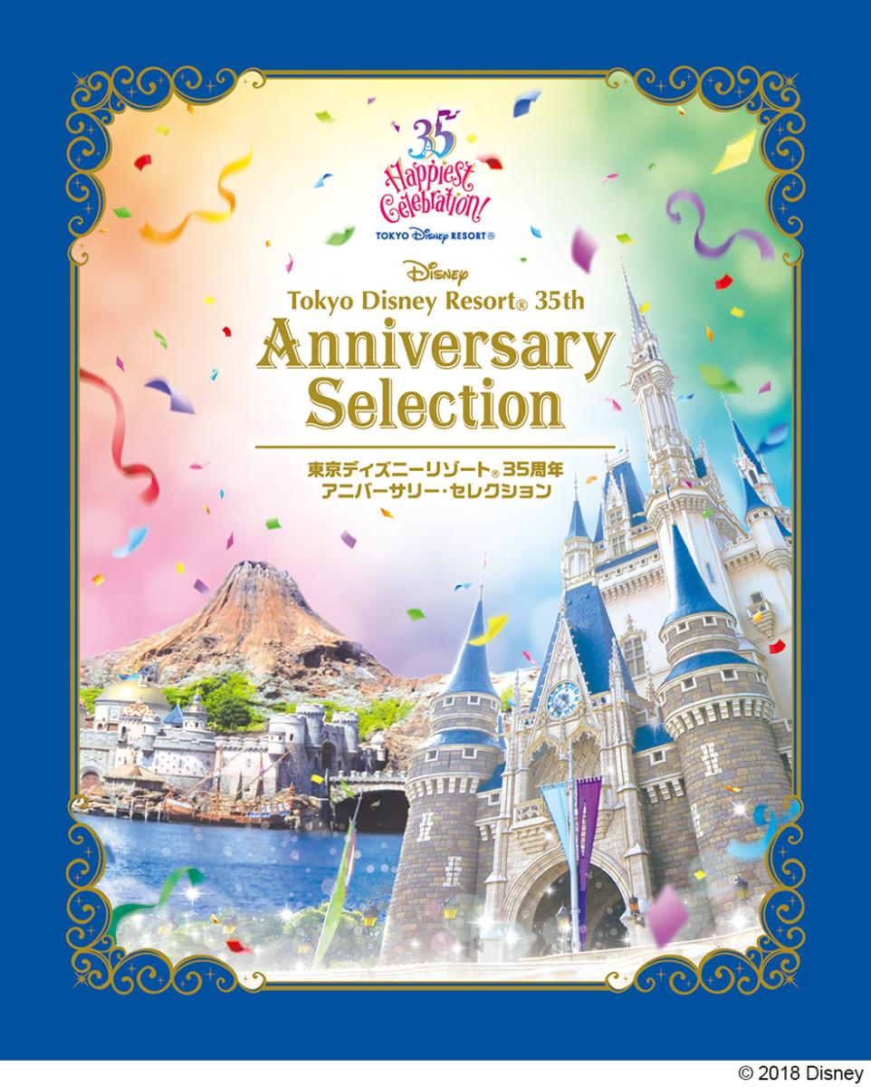 東京ディズニーリゾート 35 周年 アニバーサリー・セレクション パッケージ