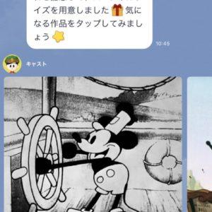 Disney x LINE ミッキートリビア(画面)