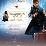 ウィザーディング・ワールド・マーケット