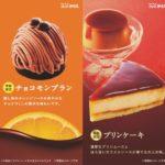 コメダ珈琲店「冬の新作ケーキ4種」