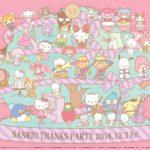 ハーモニーランド「SANRIO THANKS PARTY 2018」