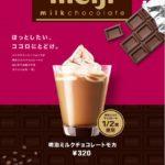 ベックスコーヒーショップ「明治ミルクチョコレートモカ」