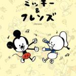 Disney×LINE 【12月限定】ミッキー&フレンズ(ゆるかわ)