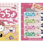 UHA味覚糖 ×JR西日本「ハローキティ新幹線ぷっちょ」