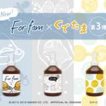 For fam×ぐでたま「フォーファム ボディ ミルク/ローション」2